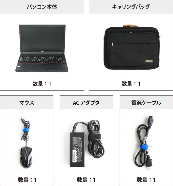 富士通 FMV-A574/KX 付属品の一覧