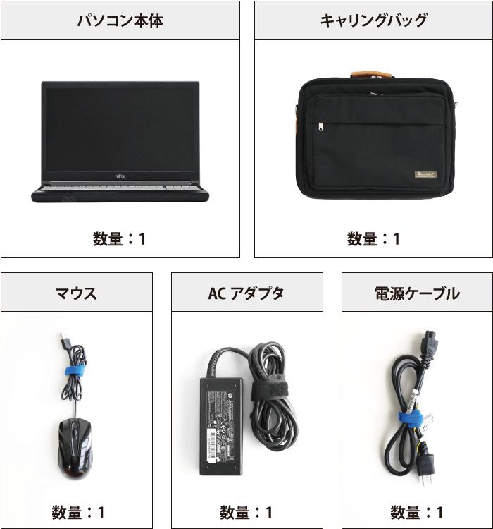 富士通 FMV-A577/SX 付属品の一覧