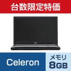 Celeron Win10 (メモリ8GB)