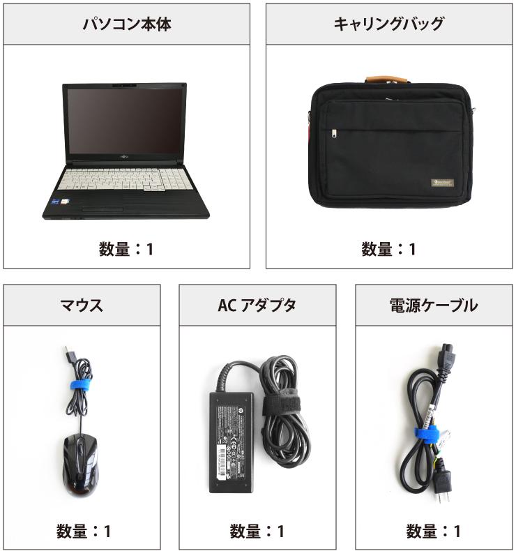 富士通 LIFEBOOK A7511/G(i7/メモリ32GB) 付属品の一覧