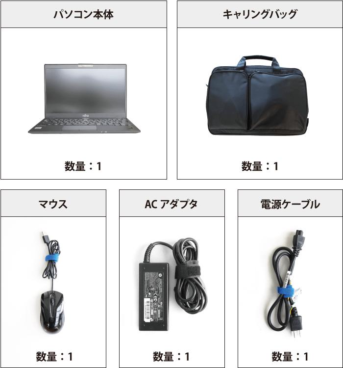 富士通 LIFEBOOK U9310/DX  付属品の一覧