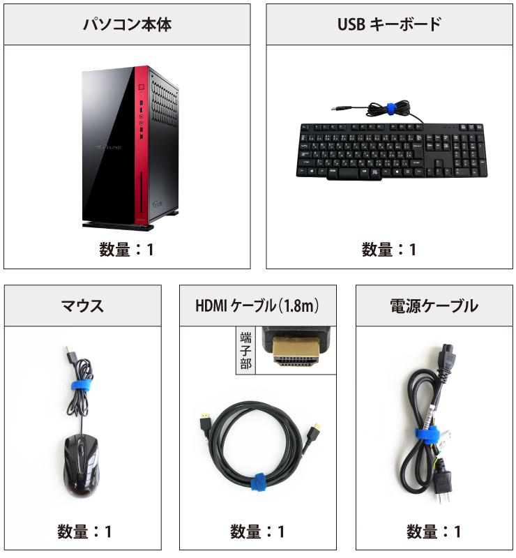 マウスコンピューター G-Tune XP-Z 付属品の一覧