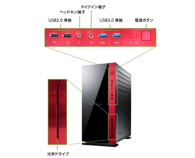 マウスコンピューター G-Tune XP-Z(前面)