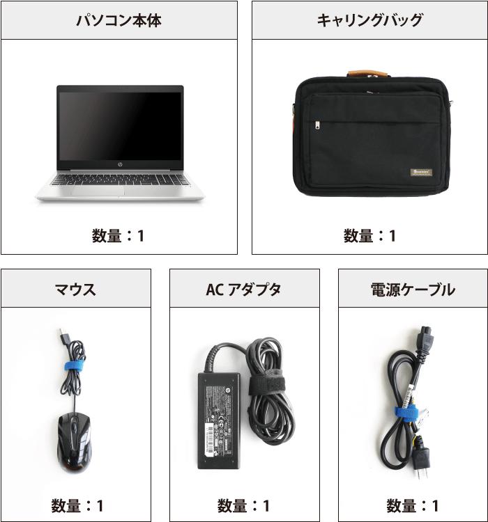 HP ProBook 450G6(メモリ16GB/512GB SSDモデル) 付属品の一覧
