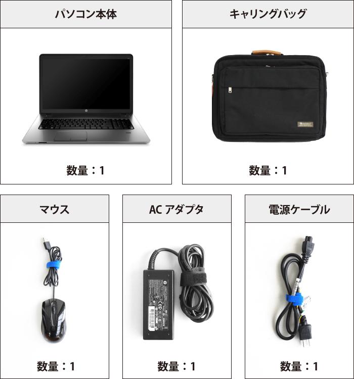 HP ProBook 470 G1 (i7モデル) 付属品の一覧