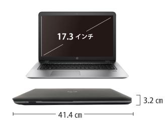 HP ProBook 470 G1 (i7モデル) サイズ