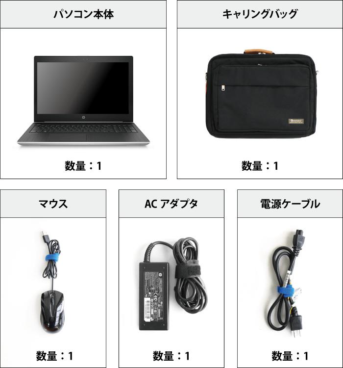 HP ProBook 470 G5 付属品の一覧