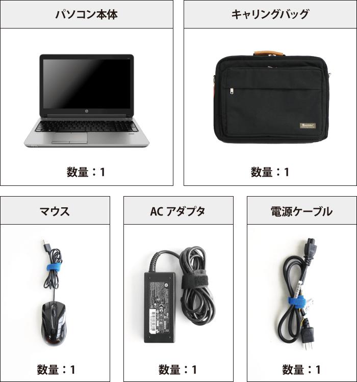 HP ProBook 650G3 (i5/8GBモデル) 英語版 付属品の一覧