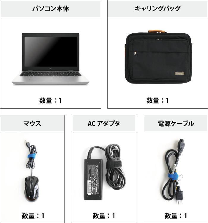 HP ProBook 650 G4(i7/メモリ16GB/SSDモデル) 付属品の一覧
