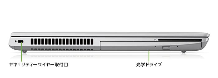 HP ProBook 650 G5(i5/メモリ32GB)(右側)