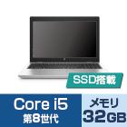 HP ProBook 650 G5(i5/メモリ32GB)