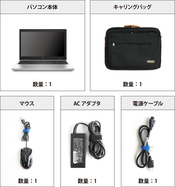 HP ProBook 650 G5 (メモリ16GB/SSDモデル) 付属品の一覧