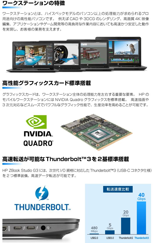 HP ZBook Studio G3 特長画像1