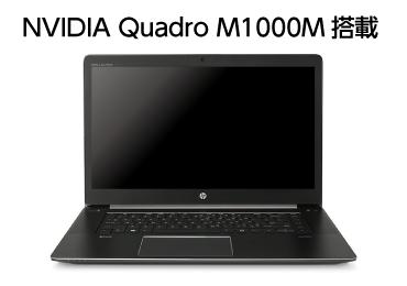 HP ZBook Studio G3 画像0