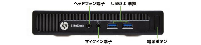 HP EliteDesk 800 G1 (i5モデル) キーボード・マウスセット(前面)