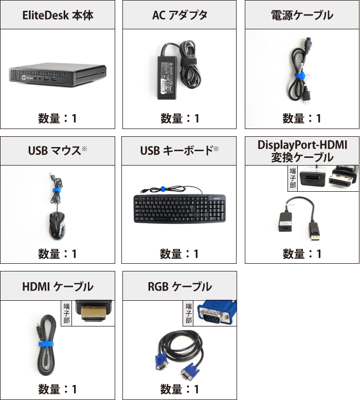 HP EliteDesk 800 G1 (i7モデル) キーボード・マウスセット 付属品の一覧