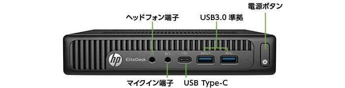 HP EliteDesk 800 G2DM キーボード・マウスセット(前面)