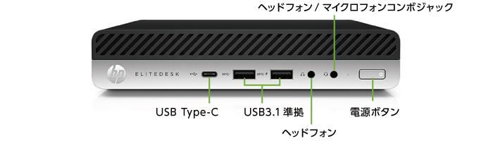 HP EliteDesk 800 G4 (i5/SSDモデル) キーボード・マウスセット(前面)