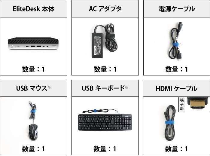 HP EliteDesk 800 G4 (i7/SSDモデル)キーボード・マウスセット 付属品の一覧