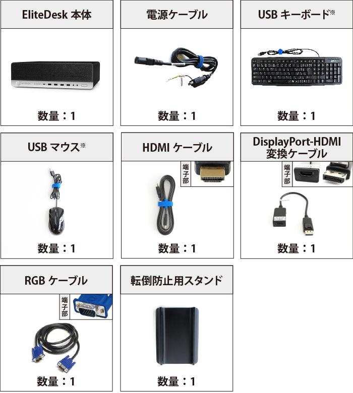 HP EliteDesk 800 G5 (i7/16GB/SSDモデル) 付属品の一覧