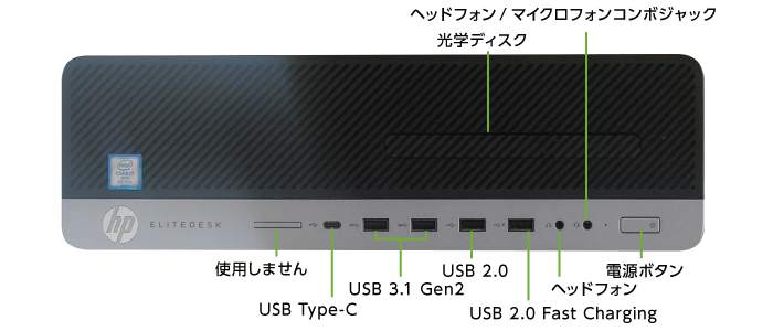 HP EliteDesk 800 G5 (i7/16GB/SSDモデル)(前面)