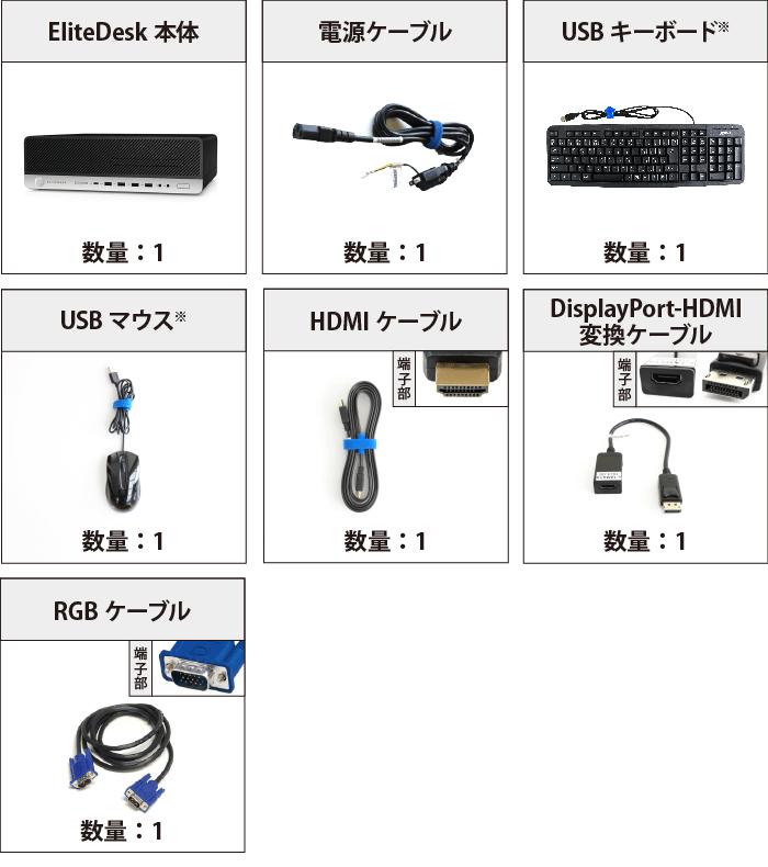 HP EliteDesk 800 G5 (i7/16GB/SSD マンスリーモデル) 付属品の一覧