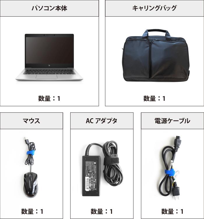 HP EliteBook 830 G6 SIMフリー 付属品の一覧