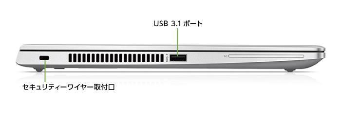 HP EliteBook 830 G6 SIMフリー(右側)