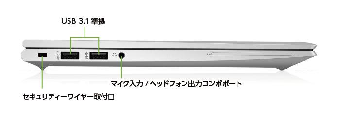 HP EliteBook 830 G7 SIMフリー(右側)