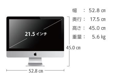 iMac 21.5インチ MD093J/A 画像1