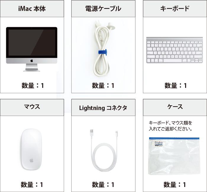 iMac 21.5インチ MNDY2J/A 付属品の一覧