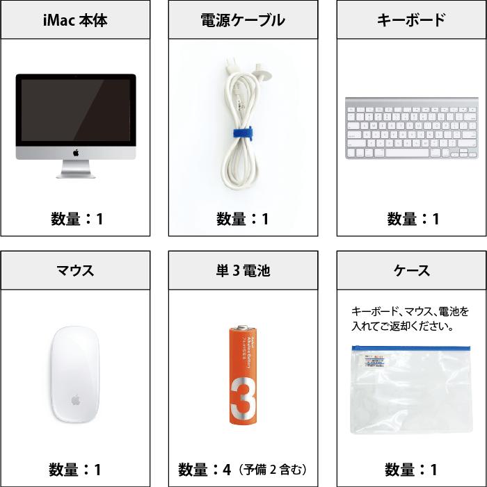 iMac 21.5インチ ME086J/A 付属品の一覧