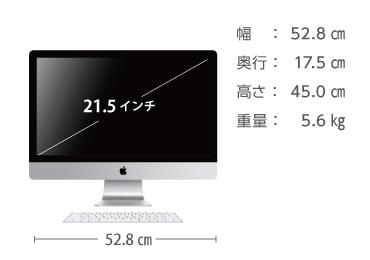 iMac 21.5インチ ME086J/A 画像1