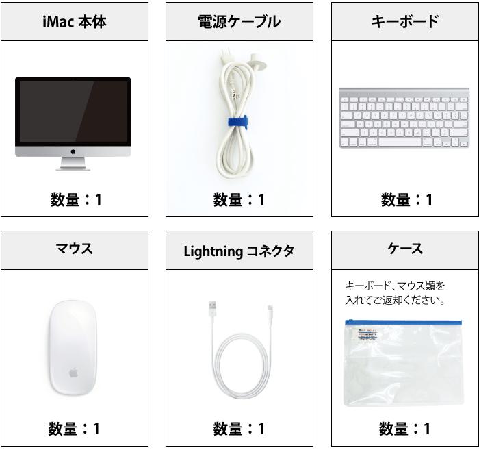iMac Retina 27インチ(5K) MNE92J/A 付属品の一覧