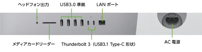 iMac Retina 27インチ(5K) MNE92J/A(背面)