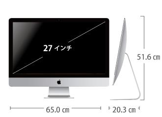 iMac Retina 27インチ(5K) MNE92J/A サイズ