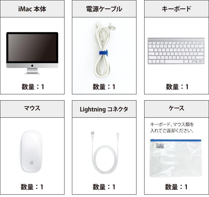 付属品 iMac Retina 27インチ(5K) MRQY2J/A