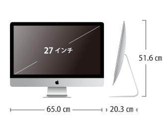 サイズ画像 iMac Retina 27インチ(5K) MRQY2J/A