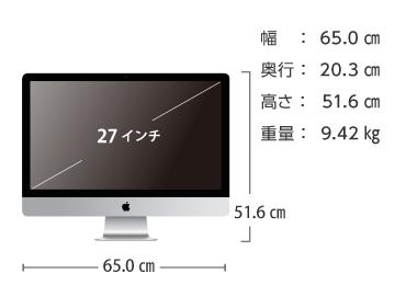 商品画像3 iMac Retina 27インチ(5K) MRQY2J/A