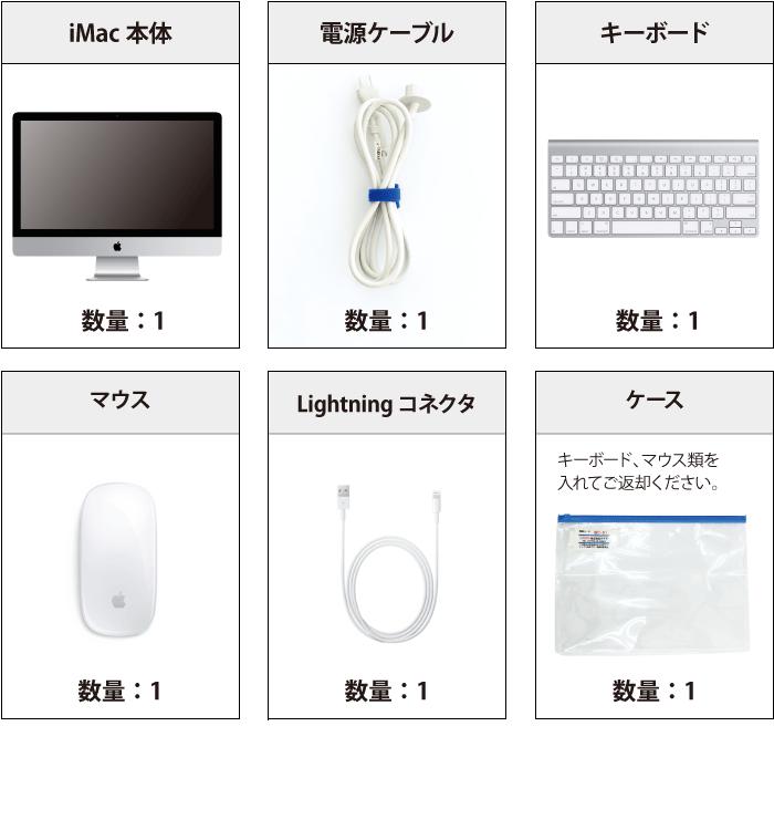 iMac Retina 27インチ(5K) MRR12J/A 付属品の一覧