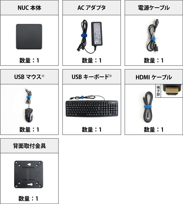 intel NUC NUC7I5DNKPC キーボード・マウスセット 付属品の一覧