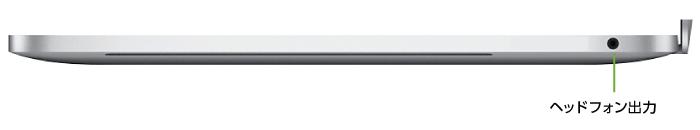 MacBook Pro Retina 13インチ MPXR2J/A(右側)