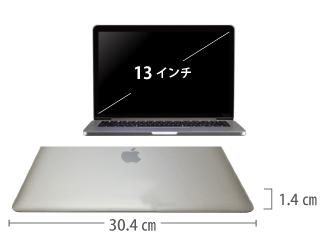 MacBook Pro Retina 13インチ MPXR2J/A サイズ