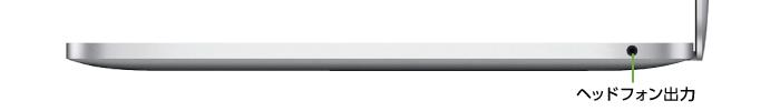 MacBook Pro Retina 13インチ Z0W7(右側)
