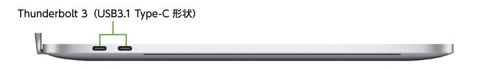 MacBook Pro Retina 15インチ MV922J/A(左側)