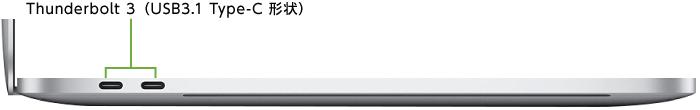 MacBook Pro Retina 15インチ MLW72J/A(左側)