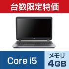 Core i5(メモリ4GB)【マンスリーレンタル】