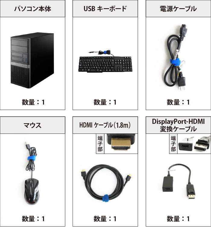 MousePro T310X(i9/32GB/SSDモデル) 付属品の一覧