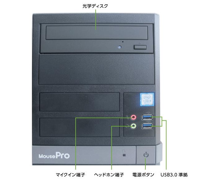 MousePro T310X(i9/32GB/SSD マンスリーモデル)(前面)
