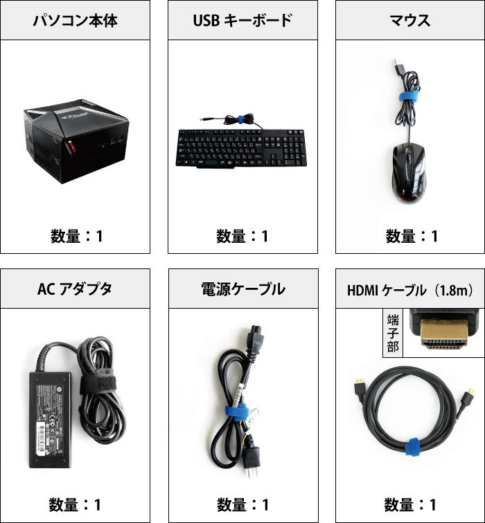 マウスコンピューター NEXTGEAR-C ic100GA2 付属品の一覧